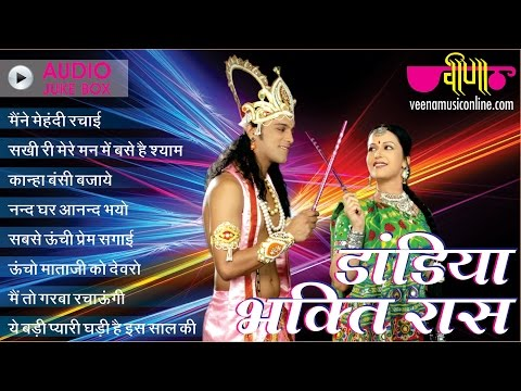Dandiya Bhakti Raas Dance Songs Audio Jukebox | New Navratri...