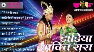 Krishna Dandiya Dance Songs | Janmashtami Dance Songs 2016 | Hindi Devotional Bhajans Audio Jukebox