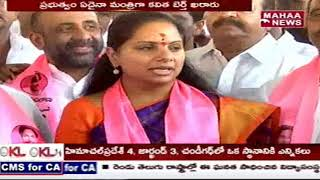 Nizamabad EX MP Kavitha Will Definitely Become Central Minister In Next Cabinet | MAHAA NEWS
