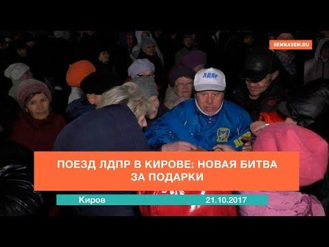 Поезд ЛДПР в Кирове: новая битва за подарки
