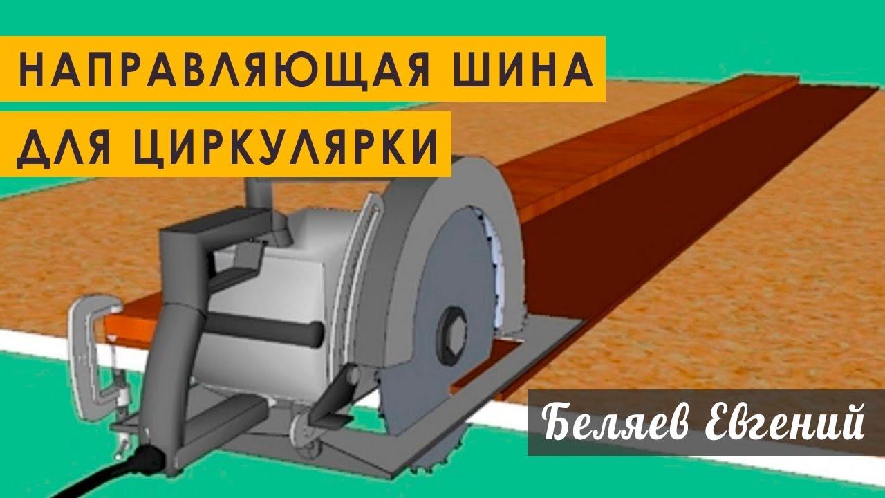 Направляющая шина для циркулярной пилы своими руками инструкция 79