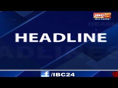News Headline | 04:00 PM | 14 November 2018 | अबतक की बड़ी ख़बरें