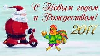 С Новым 2017 годом! С годом Петуха! Новогоднее поздравление! Happy New Year