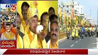 ఘనంగా ప్రారంభమైన టీడీపీ మహానాడు..! | TDP Mahanadu Grandly Started In Vijayawada