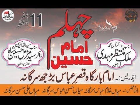Live Majlis 11 Safar 2019 I Imambargah Shenshah-e-Karbala Burjh Sargana Kabirwala