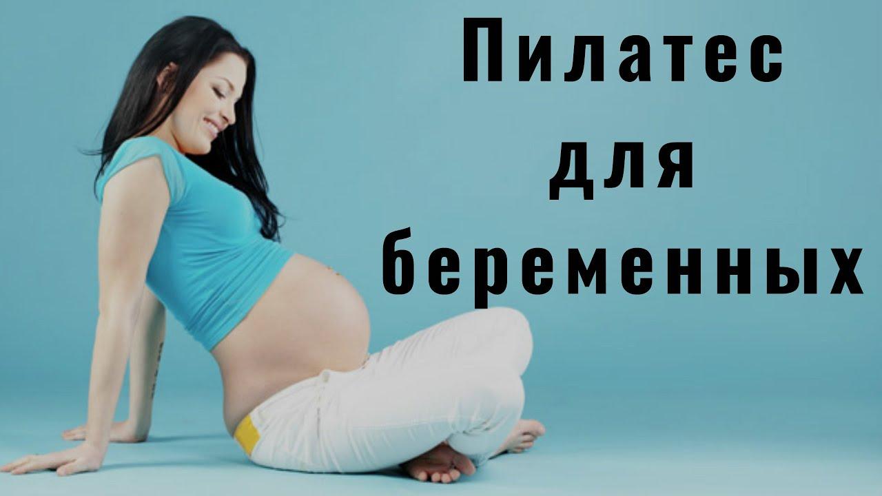 Программы тренировок для беременных 2