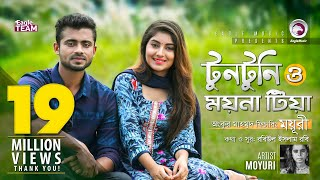 Tuntuni O Moyna Tia | Ankur Mahamud Feat Moyuri | Bangla New Song 2018 | Official Video