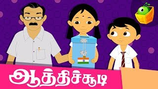 Eyalvathu Karavel (இயல்வது கரவேல்)   ஆத்திச்சூடி கதைகள்   Tamil Stories for Kids