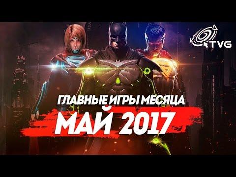 Самые Ожидаемые Игры 2017: МАЙ | ГЛАВНЫЕ ИГРЫ МЕСЯЦА [ПО ВЕРСИИ TVG]