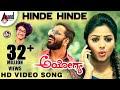Ayogya   Hinde Hinde Hogu   New HD Video Song 2018   Sathish Ninasam   Rachitha Ram   Arjun Janya