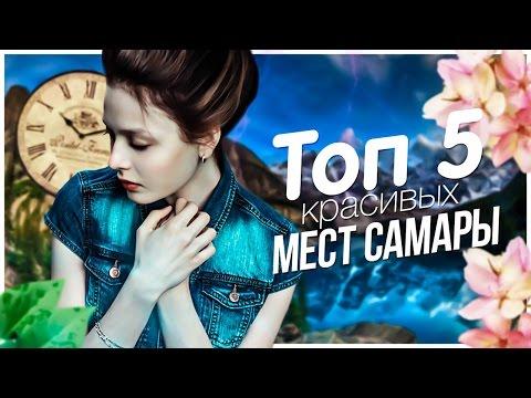 Топ-5 красивых мест САМАРЫ♡ Путешествие по Самаре♡ Мини-трип♡