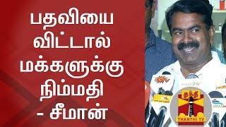 TN Govt can not take any Decision – Seeman, NTK Leader | Thanthi Tv