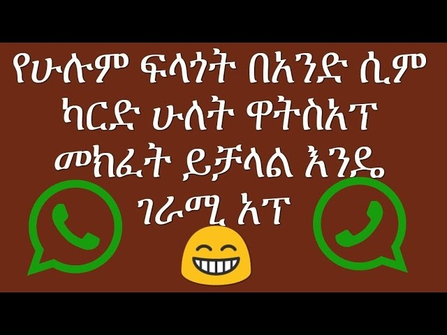 [Amharic]  Multi Messenger for WhatsWeb