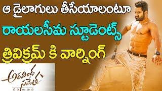 Rayalaseema People Warning To Aravinda Sametha Movie Team | Trivikram | Jr NTR | Controversy News