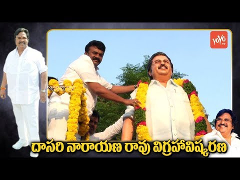 Tollywood Legendary Director Dasari Narayana Rao Statue Inauguration Highlights | YOYO TV Channel