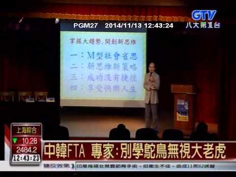 20141113 拓台灣經濟新出路 國貿局前進校園