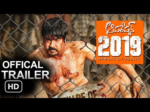 Srikanth's Operation 2019 OFFICIAL Theatrical Trailer | Diksha Panth | 2018 Latest Telugu Trailers