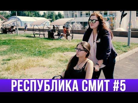 Республика Смит. Выпуск 5. Женский влог с Адель Оразалиновой