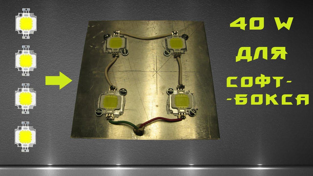 40 ватт для софтбокса или Led светильник своими руками - YouTube