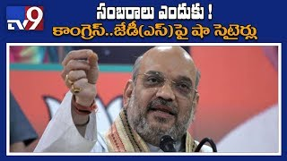 Karnataka votes against Congress : Amit Shah