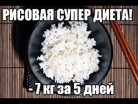 Рисовые диеты для быстрого похудения на 10 кг
