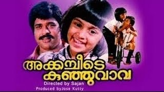 Akkacheete Kunjuvava Full Malayalam Movie | Jose Prakash, Shobhana | Malayalam Full Movies