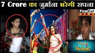 सपना चौधरी पर हुआ 7 Crore का Case|| Hat Ja Tau || Veere ki wedding|| Final cut News