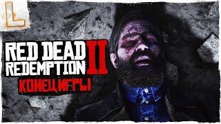 Red Dead Redemption 2 ➤ Прохождение 17, PS4 PRO ➤ КОНЕЦ ИГРЫ! - ФИНАЛ ИГРЫ!