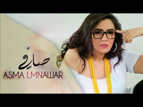 Asma Lmnawar - Safi (Official Audio) | أسما لمنور - صافي