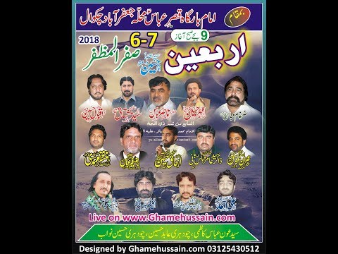 Live Majlis 6 Saffar 2018 Imambargah Qasr-e-Abbas Jaffrabad Chakwal