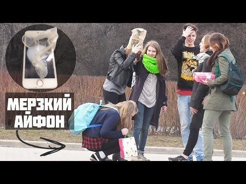 Мерзкий IPhone / Disgusting IPhone Prank