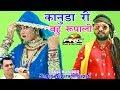 Kanuda Ri Bahu Rupali || Rupa Ram Prajapati || New Superhit Song || PRG Full HD Video