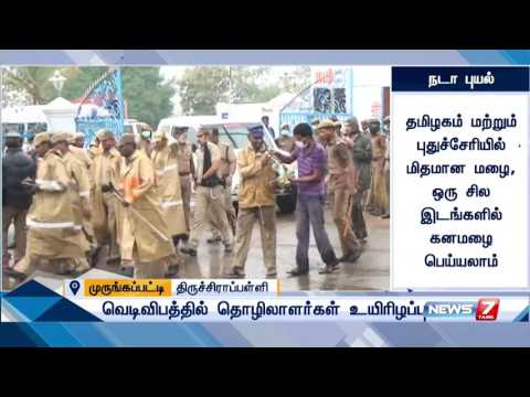 Fire accident in explosives' production industry near Thuraiyur at Trichy: Reporter Update
