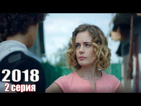 ПРЕМЬЕРА Новинка 2018! БЕГЛЯНКА (2018) 2 серия Русские мелодрамы 2018, фильмы HD