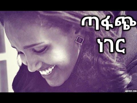 Esubalew Liyih  Tafach Neger  ጣፋጭ ነገር - New Ethiopian Music Official Video