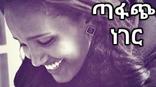 Esubalew Liyih - Tafach Neger | ጣፋጭ ነገር - New Ethiopian Music (Official Video)