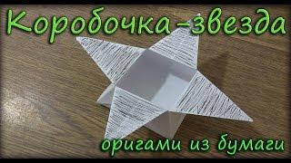 Video: коробочка звезда оригами