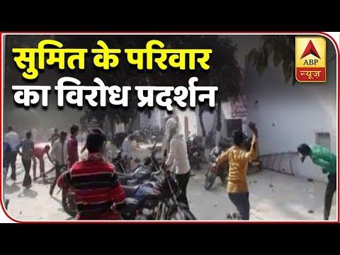 Bulandshahr: Deceased Sumit's Family Protests   Namaste Bharat Full   ABP News