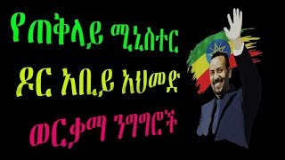 Ethiopia : የጠቅላይ ሚኒስተር ዶር አቢይ አህመድ ወርቃማ ንግግሮች