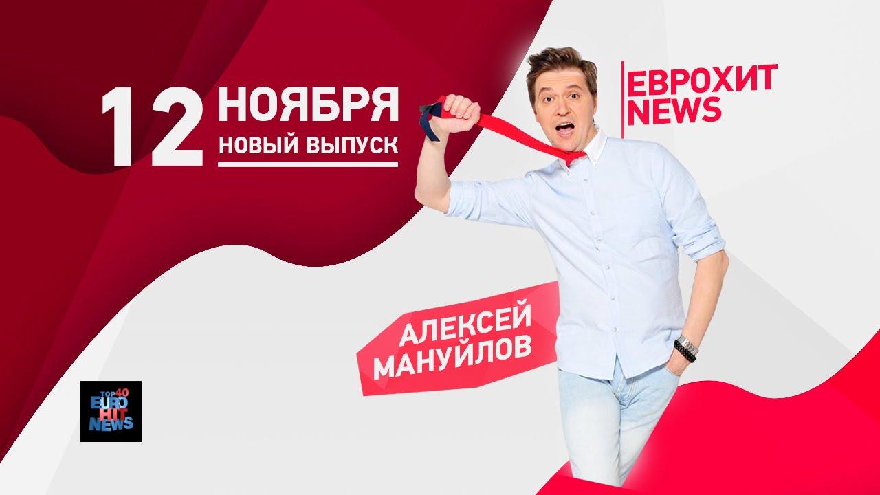 Хит-парад Еврохит ТОП 4 в mp3 Скачать - R-Charts net