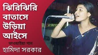 Bhawaiya song..Jhiri jhiri batase..Hamida Sarkar.