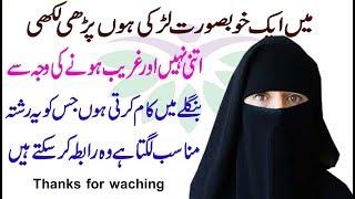 Aik beauty full  woman zarort e rishta check details in urdu hindi.