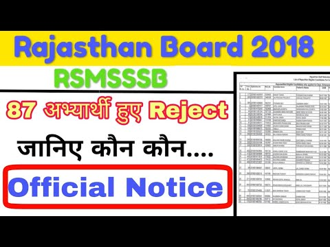 Rajasthan Board 2018 || RSMSSB Computer 87 Reject Candidate List 2018 ||