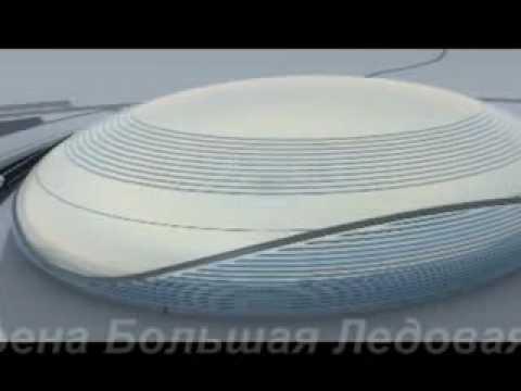 Большая Ледовая Арена. Сочи-2014