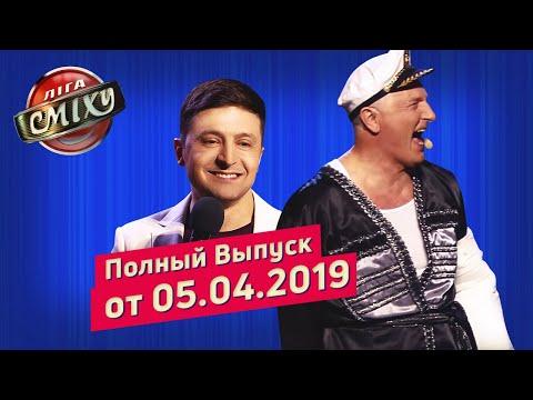 Великие Комики - Лига Смеха, четвёртая игра 5-го сезона | Полный выпуск 05.04.2019