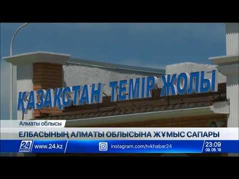 Мемлекет басшысы Алматы облысына жұмыс сапарымен барды