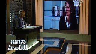 #هنا_العاصمة | آمال كلوني تطالب بلقاء الرئيس السيسي لبحث قضية الصحفي محمد فهمي