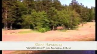 Юлия Началова - Дюймовочка