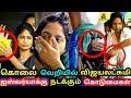 கண்ணீா் விட்ட ஐஸ்வர்யா - உச்சக்கட்ட கொடுமை! வச்சு செய்யும் விஜயலட்சுமி! Vijay TV ! Bigg Boss Tamil thumbnail