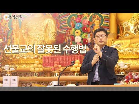 [3분 법문] 선불교의 잘못된 수행법 (에고만 닥달) _홍익선원.윤홍식